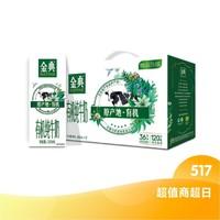 超值商超日、88VIP:yili 伊利 金典有机纯牛奶 250ml*12盒