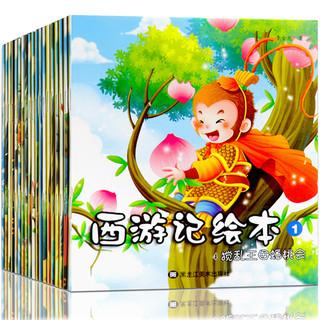 《西游记儿童版连环画》 全套20册