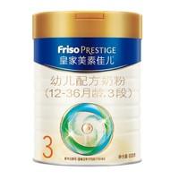 88VIP:Friso 美素佳儿 皇家系列 幼儿奶粉 3段 800g