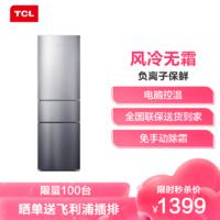 TCL  BCD-210TWZ50三门冰箱 家用节能 小型家用 风冷无霜 冷藏冷冻电冰箱