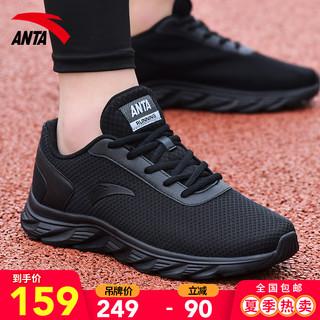 ANTA 安踏 安踏运动鞋男鞋2021夏季新款官网旗舰男士透气黑色休闲跑步鞋子男