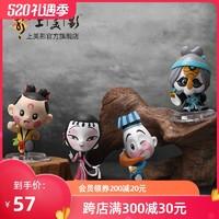 上海人民美术出版社 上海美术电影制片厂天书奇谭官方正版Q版动画手办公仔摆件520礼物