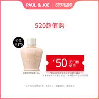 PAUL & JOE 防晒搪瓷隔离01# 10ml