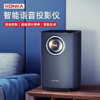 KONKA 康佳 康佳 KONKA H6 投影仪家用 音乐投影机 智能家庭影院(兼容1080P  智能系统  手机同屏  蓝牙音响)
