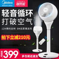 Midea 美的 美的空气循环扇电风扇家用静遥控音落地扇立式涡轮对流扇客厅电扇