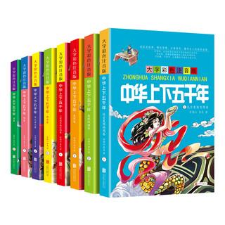 《中华上下五千年》 套装全8册