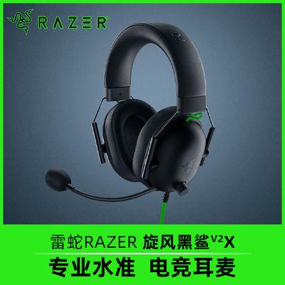 RAZER 雷蛇 Razer雷蛇旋风黑鲨V2头戴式耳机有线电竞游戏麦克风7.1声道