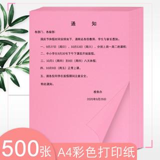 金雅 500张加厚80g粉红色彩色a4彩纸红纸彩色打印纸粉色复印纸手工70g粉红色打印机纸张a4纸双面办公用纸