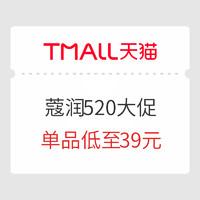 促销活动:天猫蔻润珠宝 520就要放肆爱~