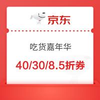 京东自营40/30/8.5折优惠券