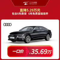Audi 奥迪 一口价35.69万奥迪A6L2020款40TFSI豪华致雅型享双保套餐
