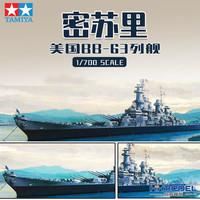 TAMIYA 田宫 恒辉模型 田宫 舰船模型 31613 1/700 美国BB-63密苏里号战列舰