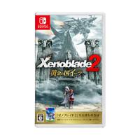 Nintendo 任天堂 Switch游戏卡带《异度之刃2 黄金国》中文
