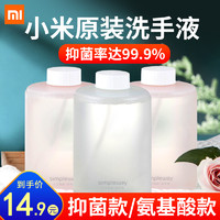 MI 小米 小米自动洗手机感应泡沫抑菌洗手液洗手液机皂液器家用消毒替换装
