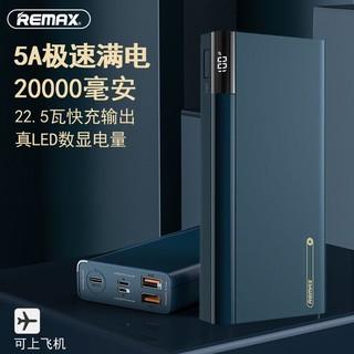 REMAX 睿量 REMAX充电宝20000毫安LED数显大容量22.5瓦/5安双向快充移动电源