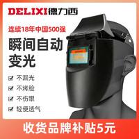DELIXI 德力西 德力西电焊面罩自动变光眼镜头戴式焊工专用防护焊帽氩弧二保焊接