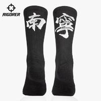 RIGORER 准者 Z119340314 男女款运动袜子