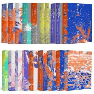 《三岛由纪夫作品集》(全16种19册 )