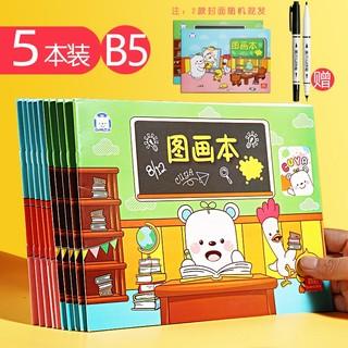 truecolor 真彩 B5儿童图画本 5本装 送2支勾线笔