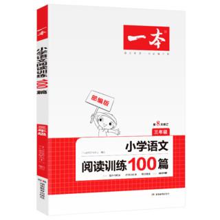 《小学三年级语文阅读训练100篇》