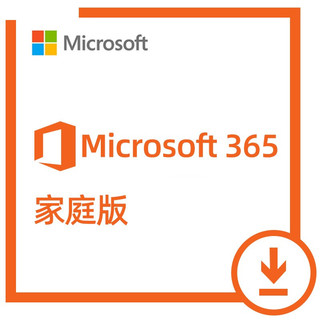 Microsoft 微软 Office 365 家庭版 1年订阅 6用户 239元包邮(需用券)