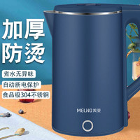 MELING 美菱 304电热水壶家用电水壶自动断电保温开水壶烧水壶快壶MHF-50