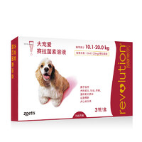 京东PLUS会员:REVOLUTION 大宠爱 驱虫药  10.1-20kg犬用1.0ml 3支盒