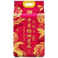 88VIP:SHI YUE DAO TIAN 十月稻田 贡米长粒王米  5kg