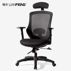 LIANFENG 联丰 AQUA 电脑椅