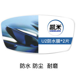 CHEMILENS 凯米 U2 1.60折射率透明片非球面镜片*2片(赠店内150元内镜框任选一副)