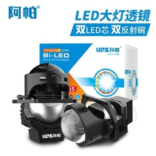 UPS 阿帕 i5-LED 大灯升级改装透镜套装 一对装