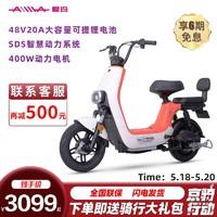 AIMA 爱玛 爱玛D350(AIMA)新款新国标3C电动车电瓶车电动自行车锂电女士小型亲子电池可取旗舰 D350