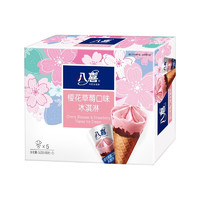 BAXY 八喜 冰淇淋 甜筒组合装 樱花草莓甜筒 68g*5