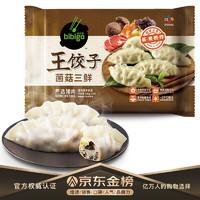 bibigo 必品阁  菌菇三鲜王饺子 840g