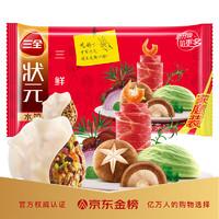 三全  状元水饺 三鲜口味 1.02kg 60只