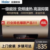 Haier 海尔  海尔电热水器60升家用统帅一级能效变频防电墙出水免断电卫生间P3