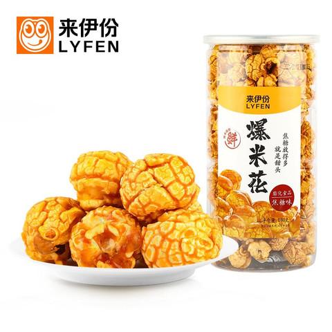 LYFEN 来伊份 来伊份 焦糖味爆米花罐装膨化食品 办公室下午茶 休闲小吃零食180g/罐