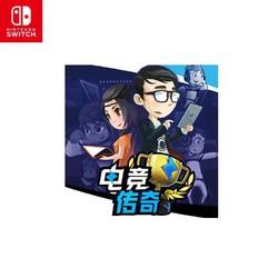 Nintendo 任天堂 任天堂 Nintendo Switch 电竞传奇eSports Legend 游戏兑换码 仅支持国行主机 休闲 模拟 策略 游戏