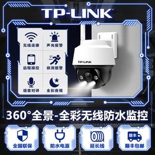 TP-LINK 普联 TP-LINK 无线监控室外摄像头家用 300万超清日夜全彩户外防水云台球机 TL-IPC632-A4