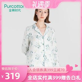 Purcotton 全棉时代  Purcotton/全棉时代女士双层弹力纱布长袖长裤可外穿家居服套装