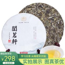 hemingxuan 阖茗轩 白茶白牡丹 350g