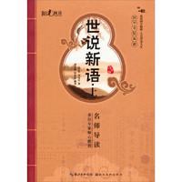 《阳光阅读·国学书院典藏:世说新语 上》