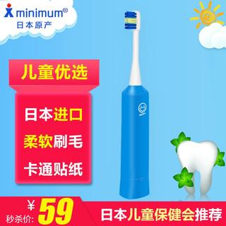 minimum 咪妮妈咪 日本原装进口minimum儿童电动牙刷儿童天空蓝