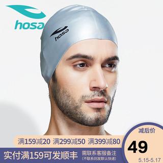 hosa 浩沙 浩沙泳帽男女通用硅胶防水高弹游泳帽