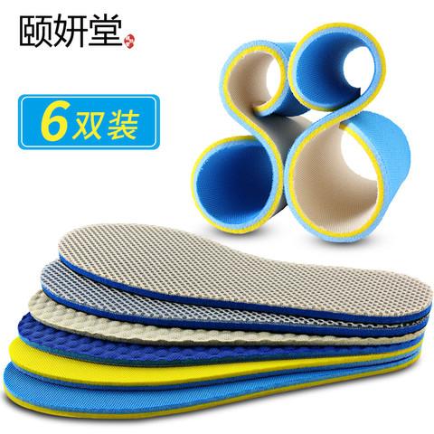 颐妍堂 6双装 男女款运动鞋垫
