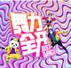 UBISOFT 育碧 任天堂 Switch舞力全开 Just Dance游戏 仅支持国行主机