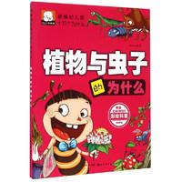 《新编幼儿版十万个为什么·植物与虫子的为什么》(幼儿版)