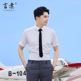 白衬衫男短袖修身商务抗皱免烫上班工作服夏季职业工正装白色衬衣