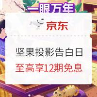 促销活动:京东商城 坚果投影仪 告白日促销专场