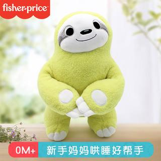 Fisher-Price 费雪  F1059 树懒毛绒公仔 30cm